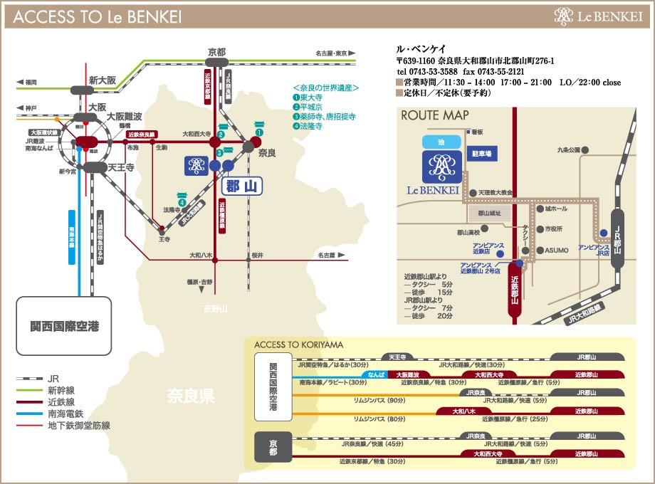 ACCESS TO Le BENKEI (日本語)